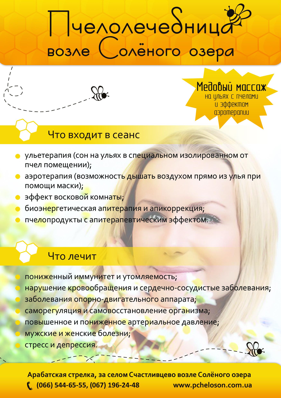 рекламная листовка Пчелосон 2014